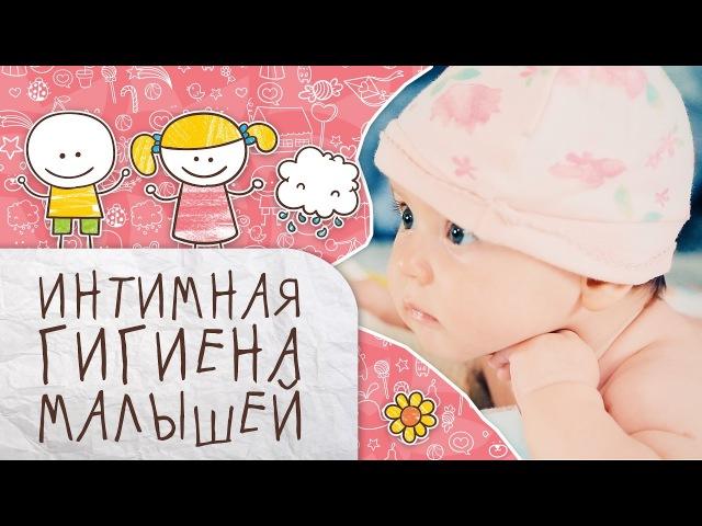 Интимная гигиена малышей: 3 правила, которые должна знать каждая мама [Супермамы]