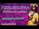 Неповторна українська музика Збірка пісень ▰ Unique Ukrainian music