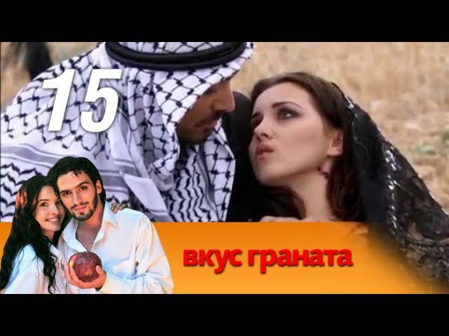 Вкус граната 15 серия Мелодрама 2011