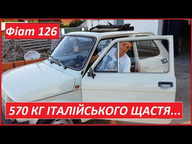 ФІАТ 126 FIAT 126 найпопулярніший автомобіль Польщі 570 КГ ІТАЛІЙСЬКОГО ЩАСТЯ