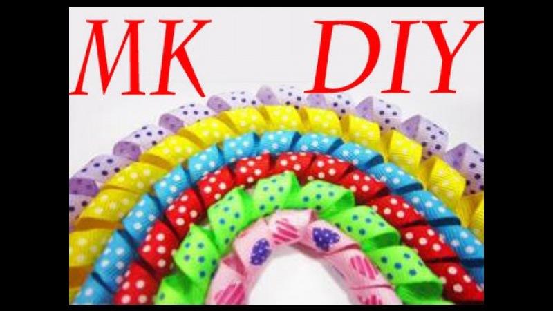 МК Спиральки из атласных и репсовых лент DIY Spiral of satin and ribbons rep