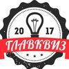 Глав Квиз (Quiz) Москва