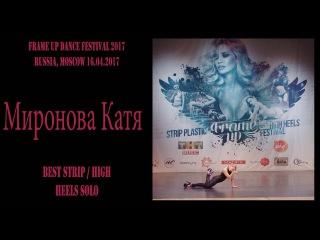 МИРОНОВА КАТЯ   BEST STRIP SOLO   FRAME UP DANCE FEST 2017 OFFICIAL VIDEO
