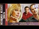 Женщина желает знать 8 серия (2008) HD 720p