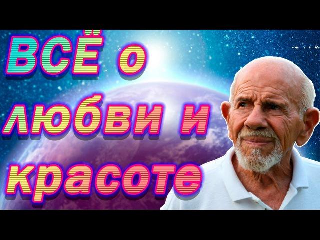 ВСЁ о любви и красоте Жак Фреско Проект Венера