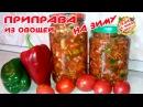 Приправа БЕЗ варки для супов и вторых блюд из овощей НА зиму