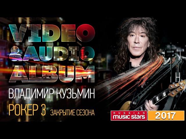 Владимир Кузьмин Альбом 2017 Рокер 3 Закрытие сезона Весь Альбом