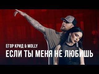 Егор Крид & MOLLY - Если ты меня не любишь (премьера клипа, 2017)