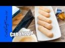 САВОЯРДИ - очень вкусное бисквитное печенье для ТИРАМИСУ - дамские пальчики простой рецепт