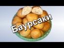 Баурсаки по казахски Традиционный рецепт Baursaks Kazakh