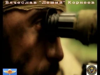 Вячеслав -лешийкорнеев -45-й полк спн вдв