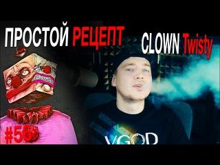 Пиратский самозамес #56 / ПРОСТОЙ РЕЦЕПТ / Clown Twisty