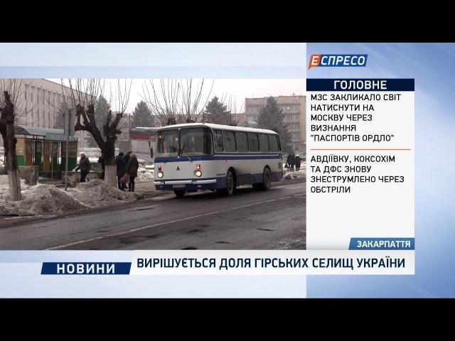 Вирішується доля гірських селищ України