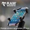 RAM Mounts Russia. Крепления и аксессуары