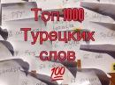 ТОП 1000 ТУРЕЦКИХ СЛОВ / 100