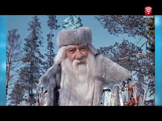 2016 Телеканал ВІТА Новорічні історії Хто такі Дід Мороз і Снігуронька