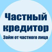 кредит от частного лица вконтакте