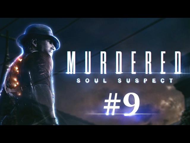 Murdered: Soul Suspect 9 - Исторический музей Салема
