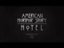 Американская история ужасов 5 сезон - трейлер