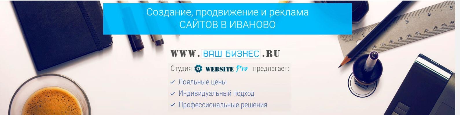Продвижение сайтов в иваново цены выбор способа создания сайта