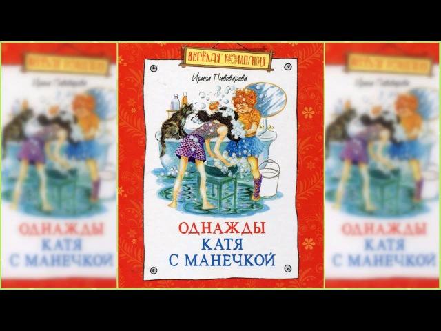 Однажды Катя с Манечкой Ирина Пивоварова 1 аудиосказка слушать онлайн