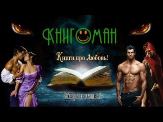 Обзор на книгу Соболянской Елизаветы  - Огонь Саламандры