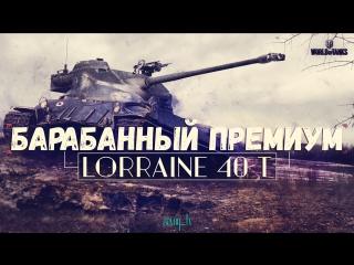P_BY__EVOQ__ #Lorraine 40 t | Немного фарма