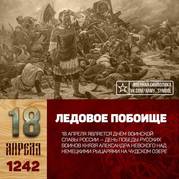 поздравление на день воинской славы россии список японских