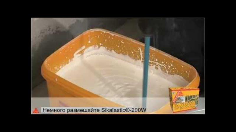 Еластичне гідроізоляційне покриття для вологих приміщень SIKA Sikalastic-200 W