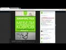 Химчистка мебели Саранск [Ice Clean] - Google Chrome 17.08.2017 22_02_04