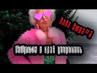 Баба Нюра в ударе #3 - бабулька в край упоролась +18