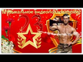 Музыкальные поздравления  с Днём 23 Февраля! DJ Манук
