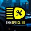 РемОптика - Ремонт фар в Москве