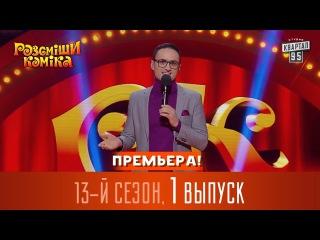 Премьера! Рассмеши Комика 2017 - новый 13 сезон, 1 выпуск   Супер игра