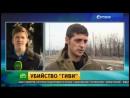 ТЕРАКТ_ ГИВИ УБИТ ИЗ ОГНЕМЕТА ШМЕЛЬ _ донецк гиви ополченец сомали днр украина