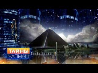 Тайны Чапман - Высокие технологии прошлого. Документальный фильм ()