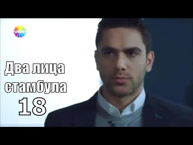 Два лица стамбула 18 серия с переводом русского языка