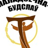 Пілігрымка Мaлaдзечнa-Будслaў