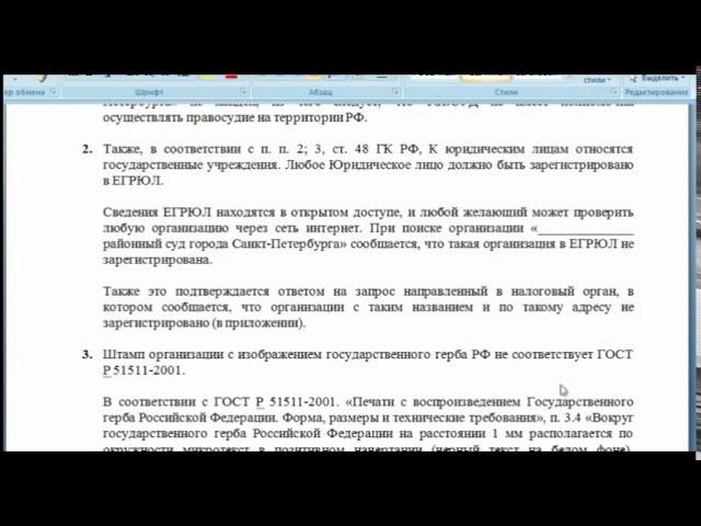 В РФ нет судов Все решения незаконны и вне правового поля