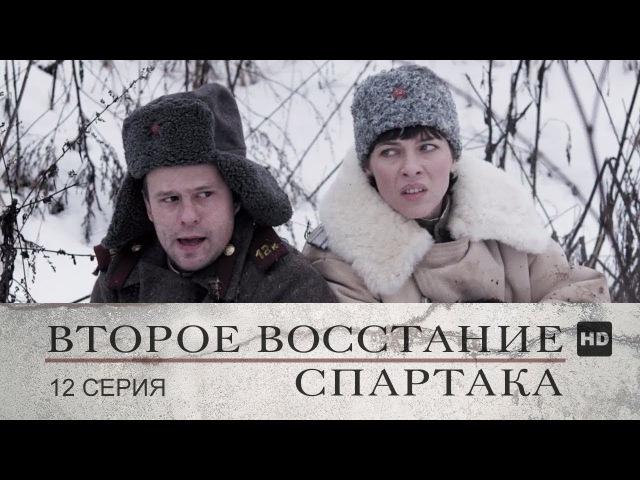Второе восстание Спартака - 12 серия (2012)