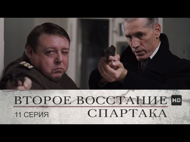Второе восстание Спартака - 11 серия (2014)