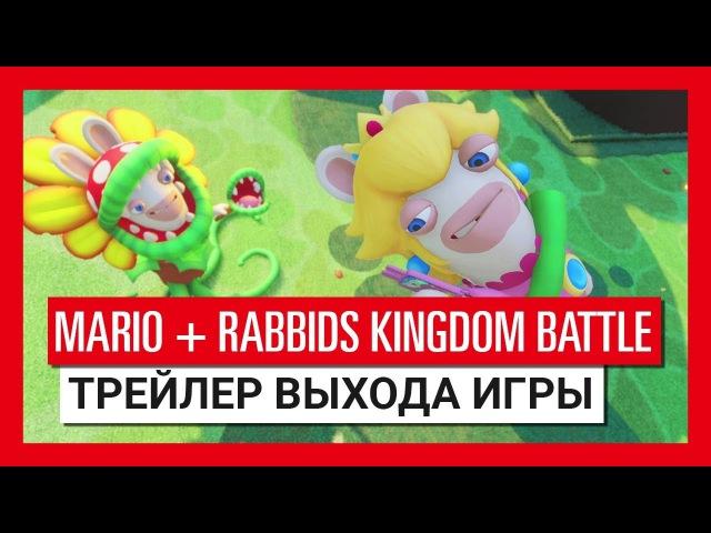 Mario Rabbids Битва За Королевство - Трейлер выхода игры