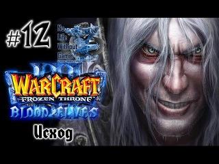 Warcraft III:The Frozen Throne[#12] - Исход (Прохождение на русском(Без комментариев))