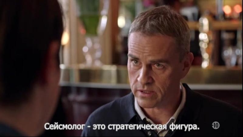 Бюро легенд Le Bureau des Legendes 3 сезон 3 серия русские субтитры