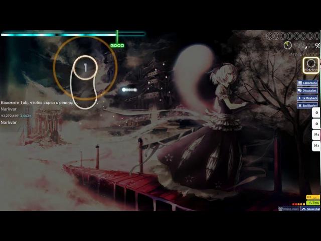 Demetori - Genshi no Yoru ~ Ghostly Eyes [Extra Stage] HD FC