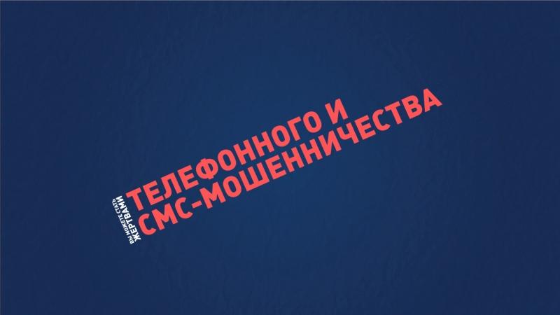 Осторожно - телефонные мошенники! УМВД по Мурманской области