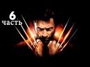 Прохождение X-Men Origins - Wolverine 6 Рейвен