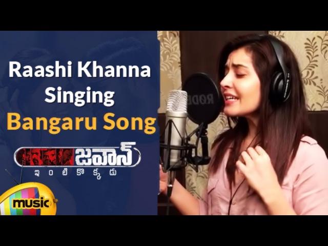 Raashi Khanna singing Bangaru Song Jawaan Telugu Movie Sai Dharam Tej Mehreen Thaman S