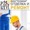 Компания Гелион - ремонт квартир в Москве и МО
