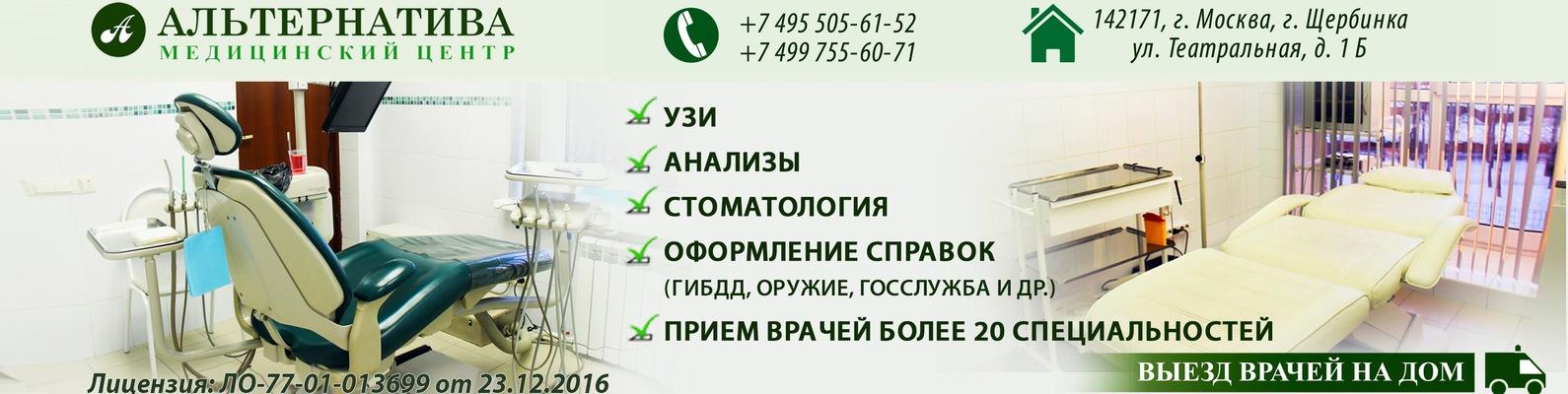 Анализ мочи Школьная улица (город Щербинка) общий анализ крови количество бластных клеток